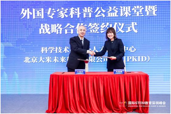 科技部国外人才研究中心与VIPKID签署战略合作 共建外国专家公益