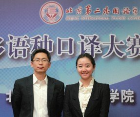 北京第二外国语学院学生获奖展示