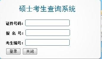 河南财经政法大学2013考研成绩开通查询