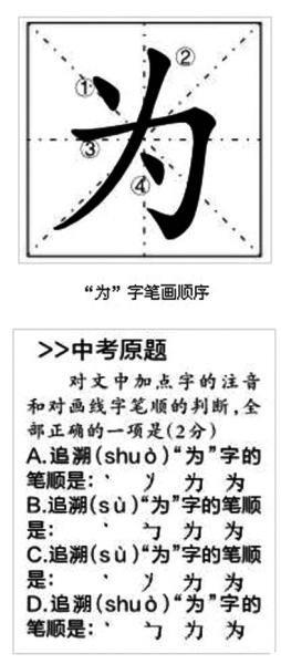 凸和凹的笔画顺序-北京中考语文考笔顺难倒考生 网友 有意义吗