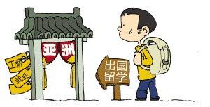亚洲留学优势凸显高性价比 特色专业优势明显