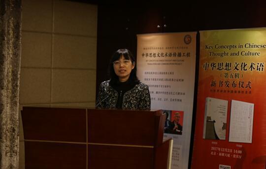 《中华思想文化术语》(第五辑)在京举办发布仪式