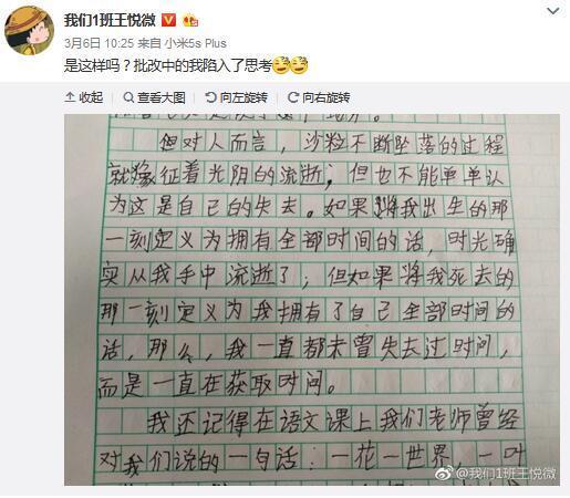 """老师网曝六年级学生作文引10余万点赞,网友直呼""""神逻辑"""""""