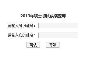 北京工业大学2013年考研成绩开通查询