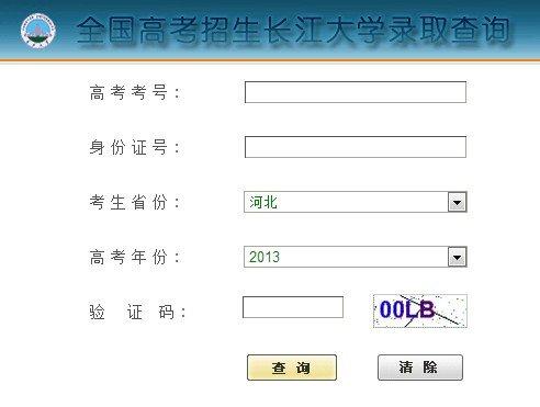 2013年长江大学高考录取查询系统