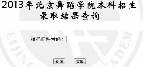 2013年北京舞蹈学院高考录取查询系统
