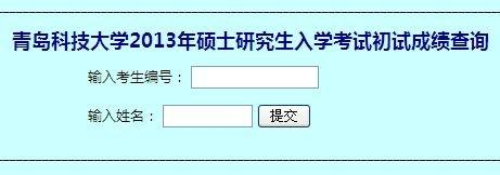 青岛科技大学2013年考研成绩开通查询
