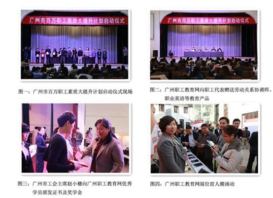广州市总工会出资千万为职工交学费