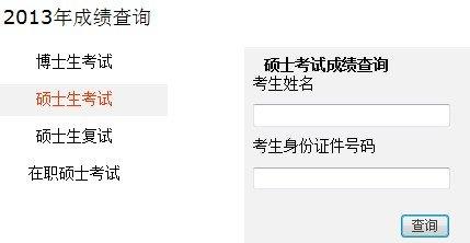 2013年湖南大学考研成绩查询