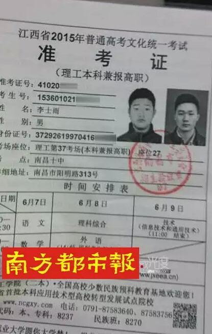 江西省高考准考证号_2013年江西高考准考证号查询方式江西准考证