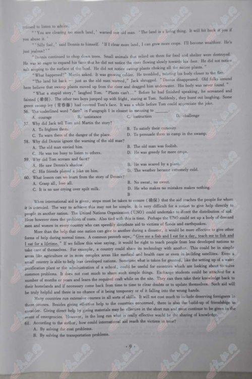 江西2013年高考英语试卷及参考答案