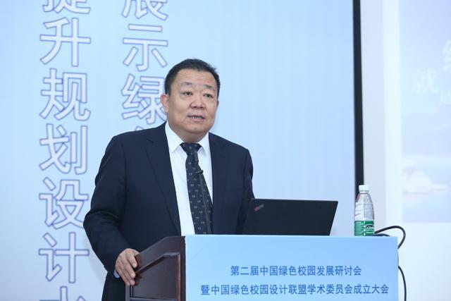 第二届中国绿色校园发展研讨会在京举办
