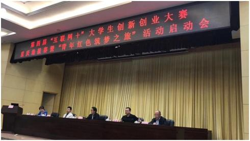 """第四届""""互联网+""""大学生创新创业大赛暨""""青年红色筑梦之旅""""在重庆启动"""
