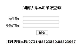 2013年湖南大学高考录取查询系统