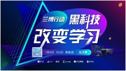 沪江引爆黑客马拉松活动 极客精神引领智能教育创新