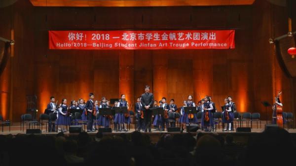 """""""你好!2018""""北京市学生金帆艺术团专场演出在林肯艺术中心上演"""