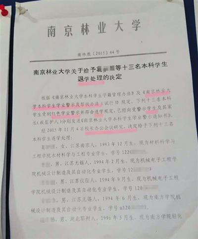 南林两年劝退67名学生 校方:建严进严出机制