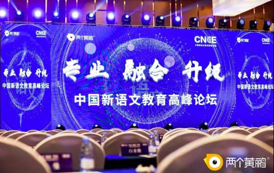 能力和素养:中国民营语文培训教育的方向