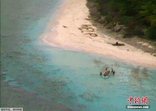 """现实版""""鲁宾孙""""海滩摆字被美军发现获救"""