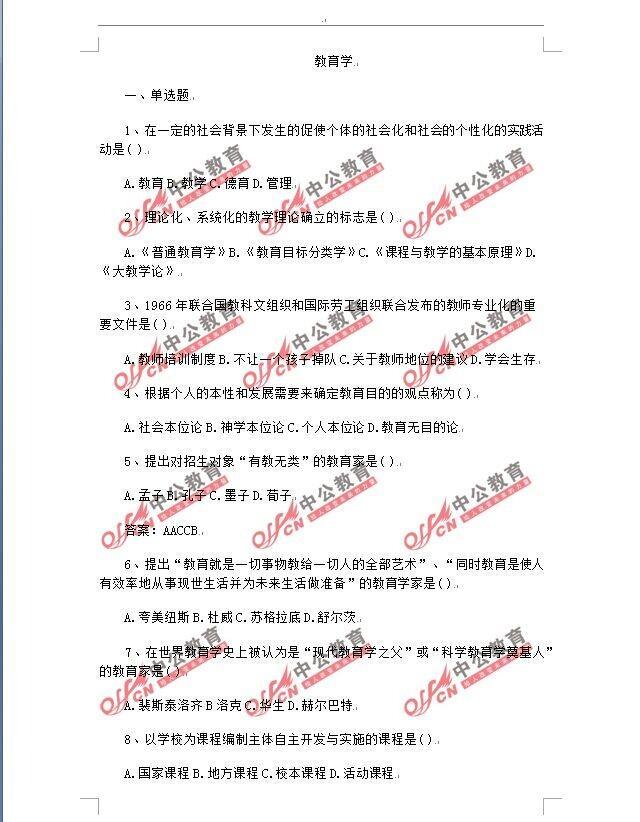 2014辽宁特岗教师考试真题及解析之教育学