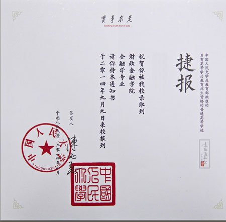 中国人民大学录取通知书全新亮相