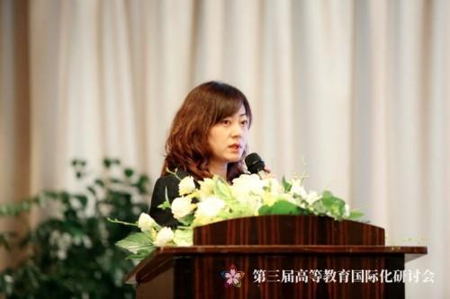 第三届高等教育国际化研讨会在成都召开