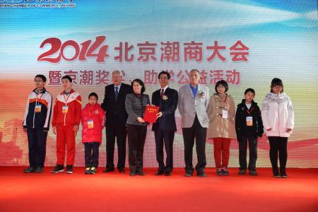 2014年北京潮商大会举行 成思危,罗豪才等出席