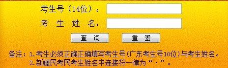 2013年吉林财经大学高考录取查询系统