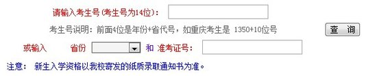 2013年重庆工商大学高考录取查询系统