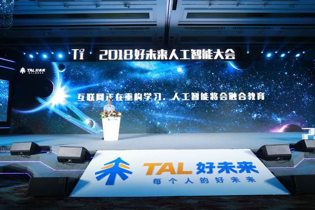 """好未来人工智能大会开幕 共建""""AI+脑科学""""未来教育新生态"""