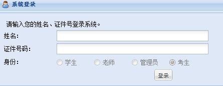 北京化工大学2013年考研成绩开通查询
