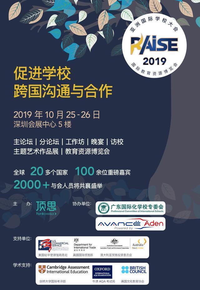 大咖云集!RAISE2019亚洲国际学校大会最全嘉宾及参会指南发布
