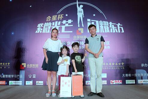 2016中国顶尖少儿模特大赛(上海赛区)完美收官