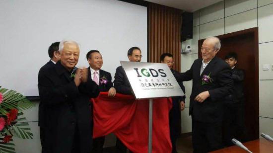 中国政法大学绿色发展战略研究院成立