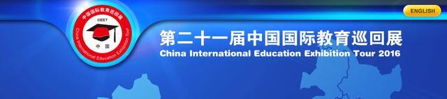 第21届中国国际教育巡回展:各国留学政策新看点