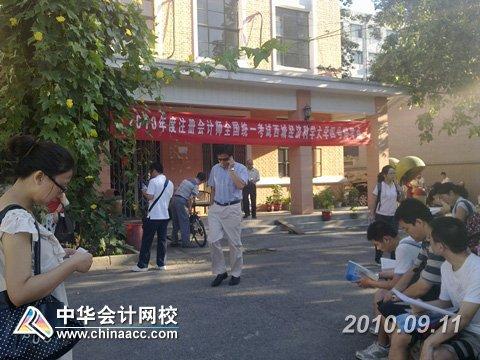 注册会计师考试考生场外紧张备考 中华会计网校摄