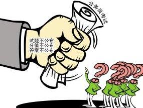 """国考""""三不公布""""遭质疑"""