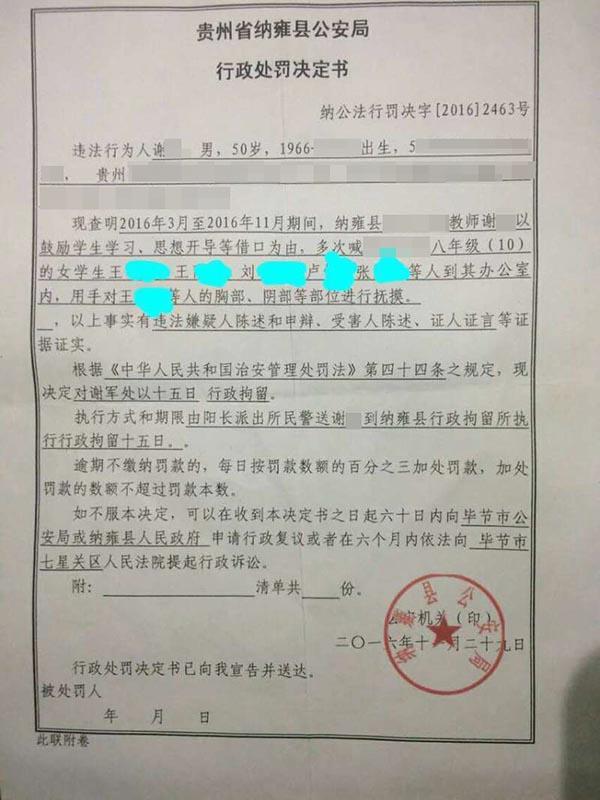毕节中学教师涉猥亵多名女生,家长不满仅拘15日欲行政复议