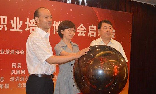 2013中国职业培训博览会正式启动