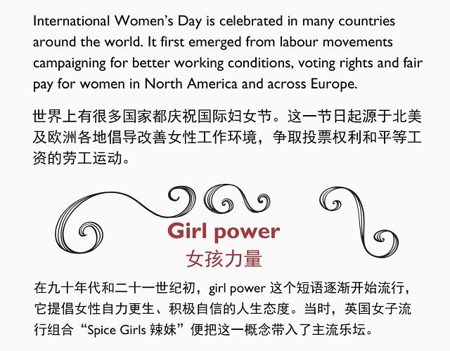 国际妇女节:学习和女性有关的英语说法
