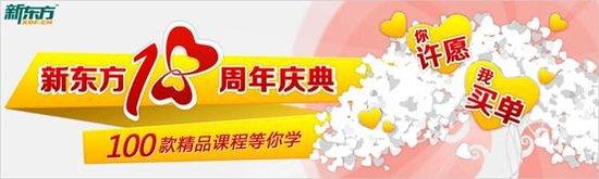 北京新东方18周年感恩回馈 18年辉煌领跑行业