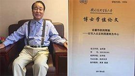 75岁韩国老人在华获两个博士学位