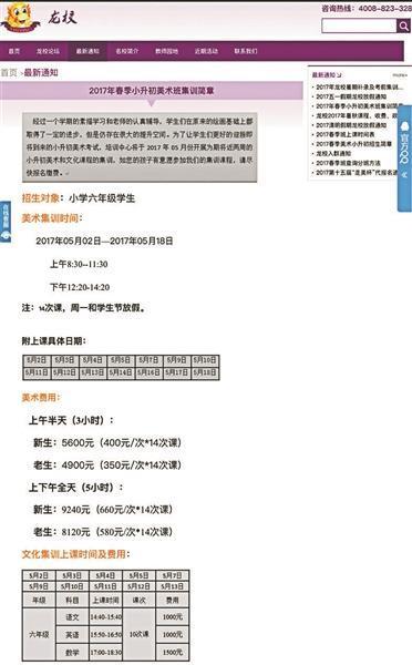 北京迎小升初特长生测试:短训班9天收费1.5万