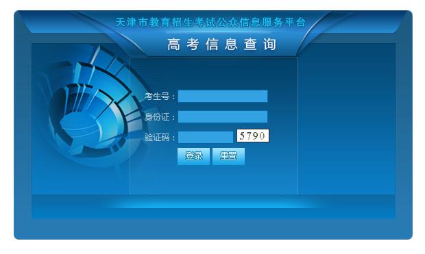 天津2015年普通高考成绩查询开始