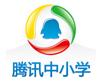 腾讯中小学官方微博