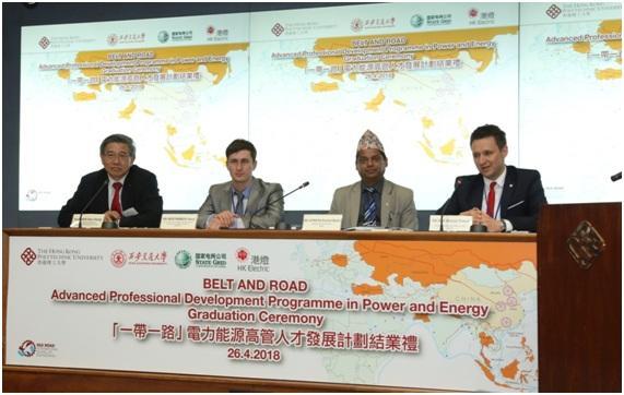 """香港理大、西安交大""""丝绸之路国际工程学院""""""""一带一路电力能源高管人才发展计划""""首届三十名学员结业"""