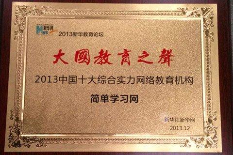 简单学习网获中国十大综合实力网络教育机构奖