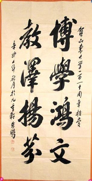 人生路上有主相伴歌谱-张鹏,字凌霄,号久重轩主,1973年生,山东高密人.19岁加入中国