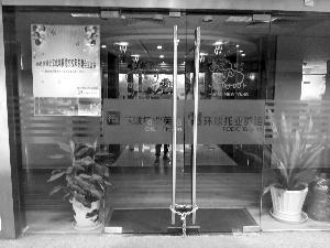 北京一培训机构突然关门 学员巨额学费被卷走