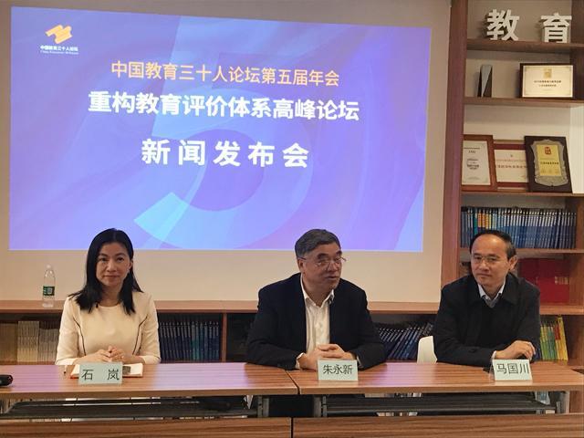 """全国教育大会后首个""""重构教育评价论坛""""在京举行新闻发布会"""